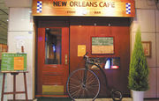 八戸 New Orleans Cafe