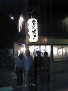 串屋横丁☆東金店☆