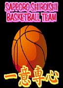 札幌白石高校 女子籠球部