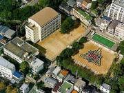 神戸市立葺合中学校