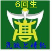 長崎南高校 6回生の広場