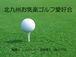 北九州お気楽ゴルフ愛好会