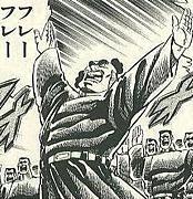 ウクレレ!!男塾