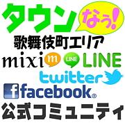LINE歌舞伎町ホストキャバ