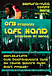 ORB  presents LEFT HAND