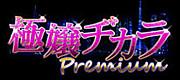 極嬢ヂカラ Premium