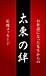 太東中卒業生(1988〜89年生まれ)