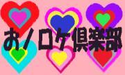おノロケ倶楽部 (gay only)