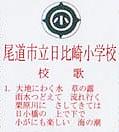 尾道市立日比崎小学校♪中学校♪
