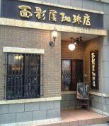 面影屋珈琲店