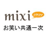 mixi お笑い共通一次