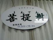 信州大学☆医学部保健学科