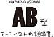 AB型アーティストの説明書