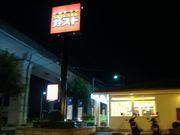ガスト広島高取店