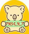 1984年9月7日生まれ