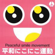 平和にこにこ運動