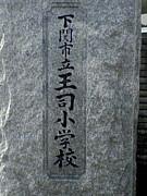 山口県下関市立王司小学校