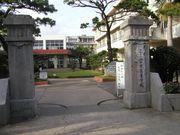 アララガマ宮古高校