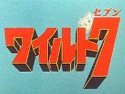 TVドラマ版ワイルド7