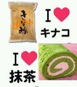 抹茶と黄粉(・∀・)