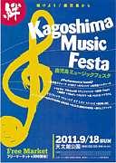鹿児島ミュージックフェスタ