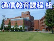 東京福祉大学@通信教育過程組