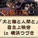 上映会「犬と猫と人間と」横浜