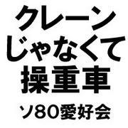 ソ80愛好会