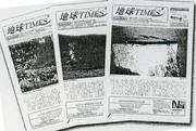 地球新聞(旧地球TIMES)