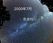 ☆2000年7月生まれ☆