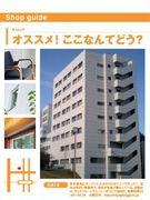横浜国大建築学コース06年入学者