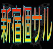 【新宿】個人参加フットサル
