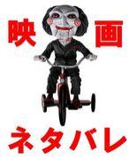 映画☆ネタバレ