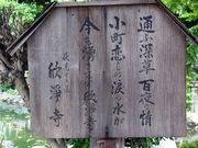 深草 in 京都伏見