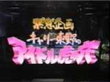 キャリー東野のアイドル虎の穴