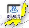 新潟県の銭湯・温泉