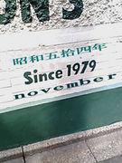 1979年11月生まれ