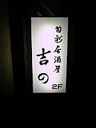 旬彩居酒屋 吉の(渋谷区上原)