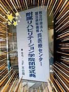 呉リハ学院卒業生!