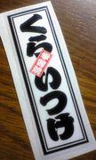 ☆★学習院女子ラクロス部★☆