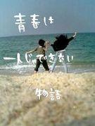 ♡松山南ダンス部♡