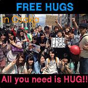 FREE HUGS☆All you need is HUG