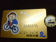 四谷大塚津田沼 2000年卒S62.63