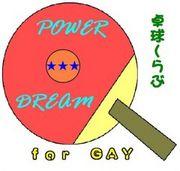 POWER☆☆☆DREAM