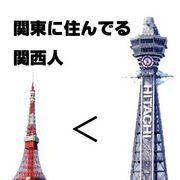関東に住んでる関西人