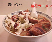 『麺食い』コミュ
