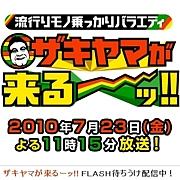 ザキヤマが来る〜ッ!!