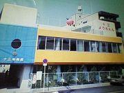 十三幼稚園