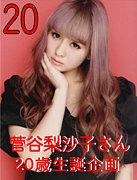 菅谷梨沙子さん20歳生誕企画
