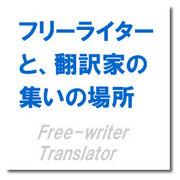 フリーライターと、翻訳家の集い